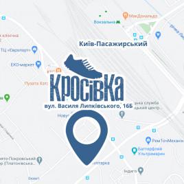 Кроссовка - интернет-магазин обуви